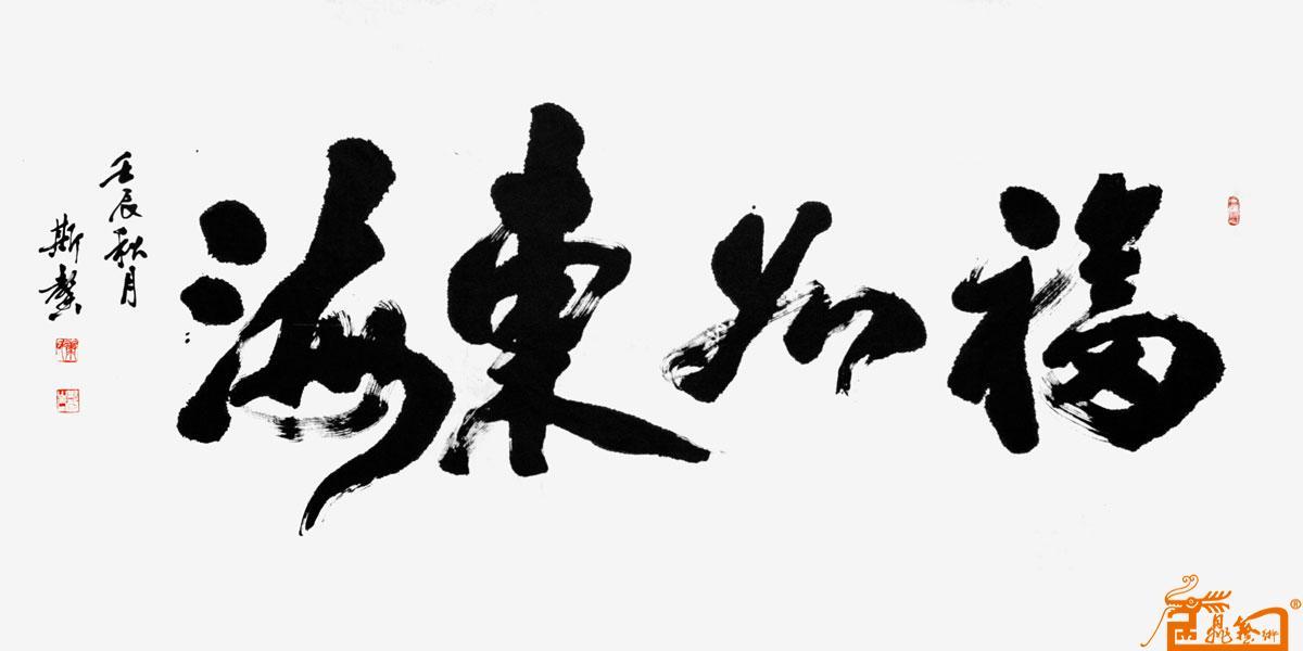 名家 康斯馨 书法 - 福如东海